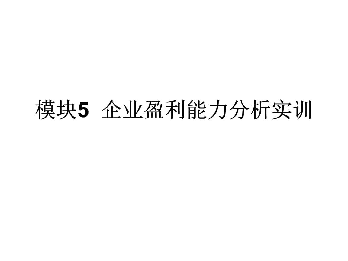 模块5  企业盈利能力分析实训.ppt