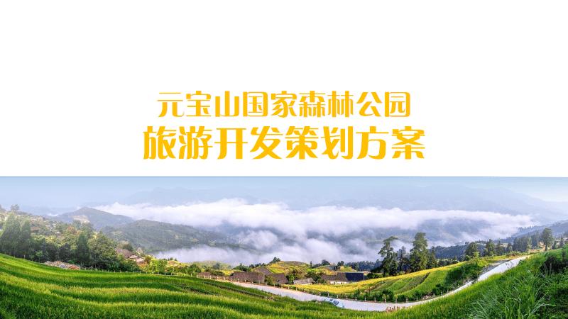 元宝山国家森林公园旅游概念策划.pdf