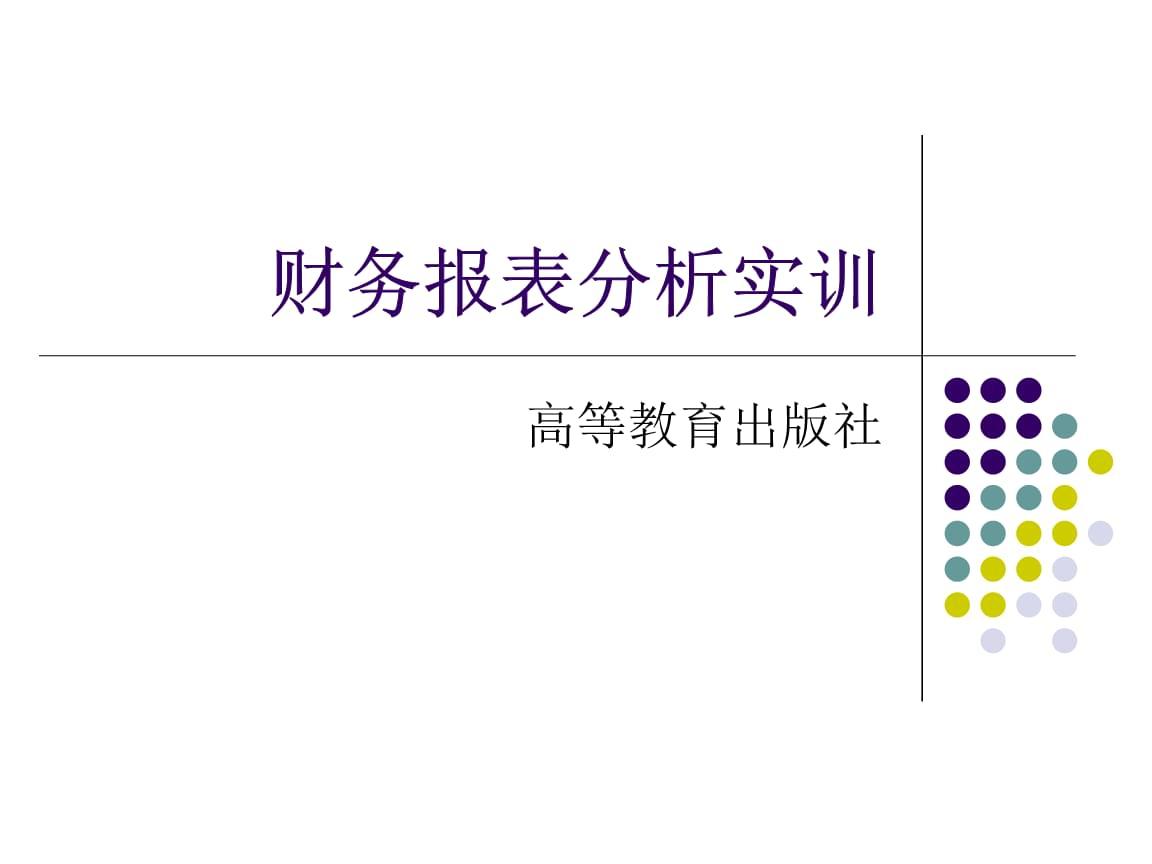 模块1 财务报表分析实训.ppt