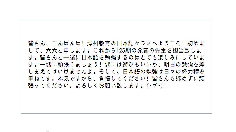 日语学习第一课.pdf