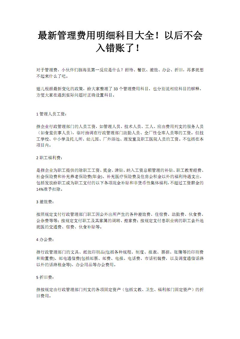 最新管理费用明细科目大全!以后不会入错账了!.pdf