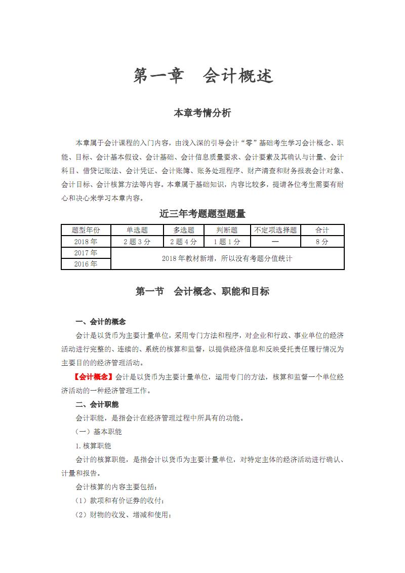 会计实务复习资料.pdf