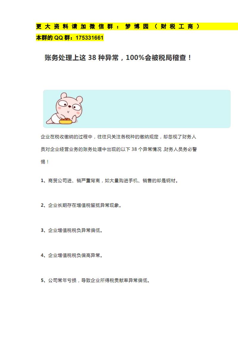 账务处理上这38种异常,100%会被税局稽查!.pdf