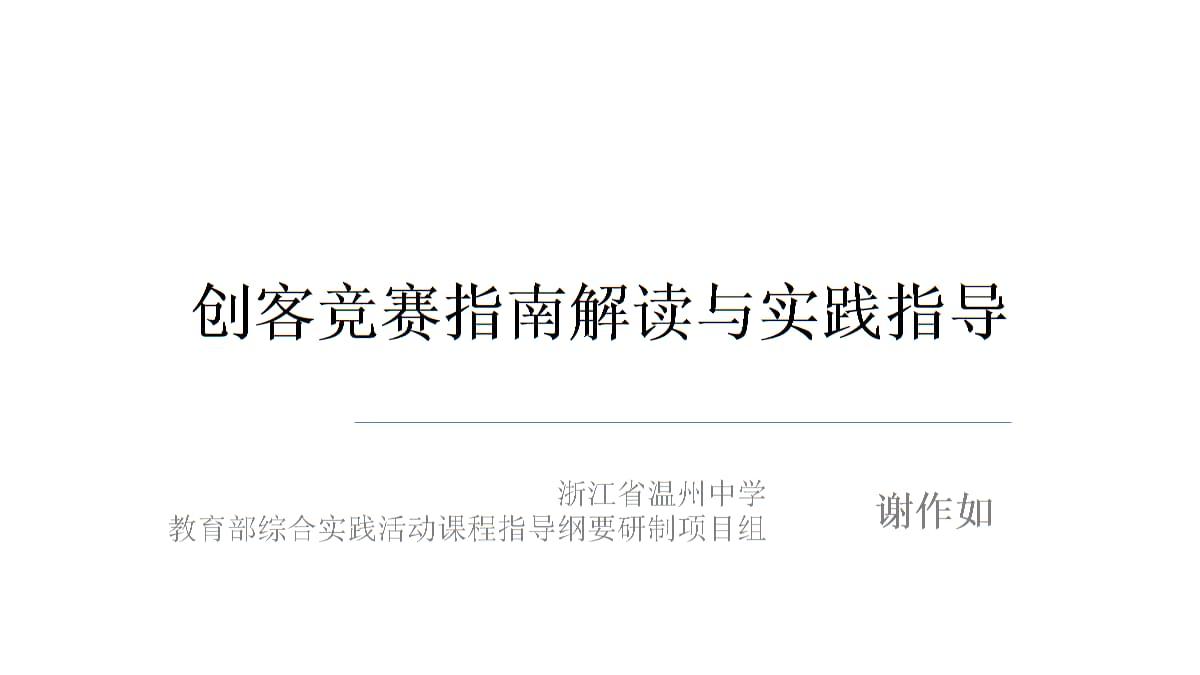 创客项目 - 江苏省教育信息化活动平台.pptx