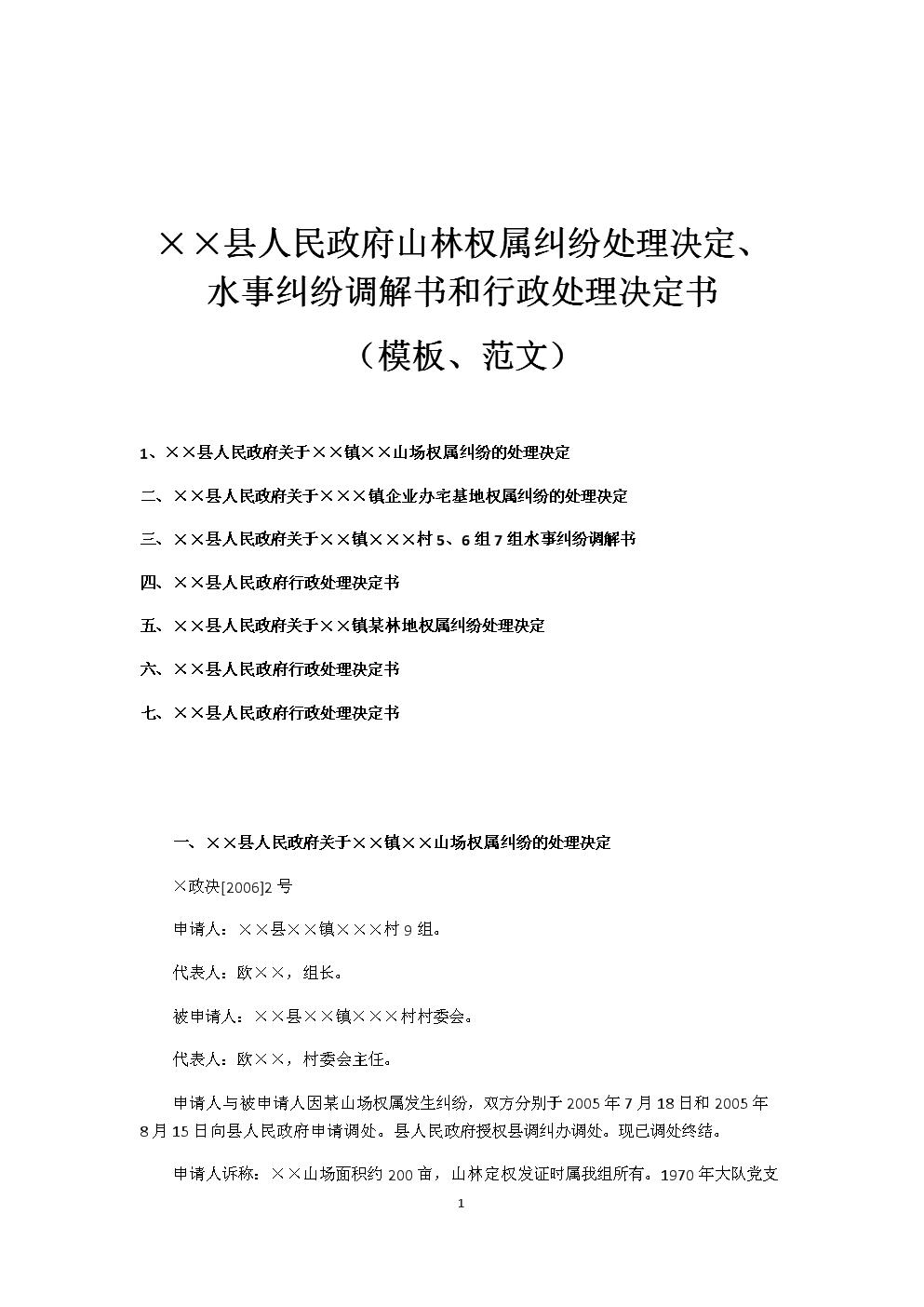 政府部门处理决定书范文模版.docx