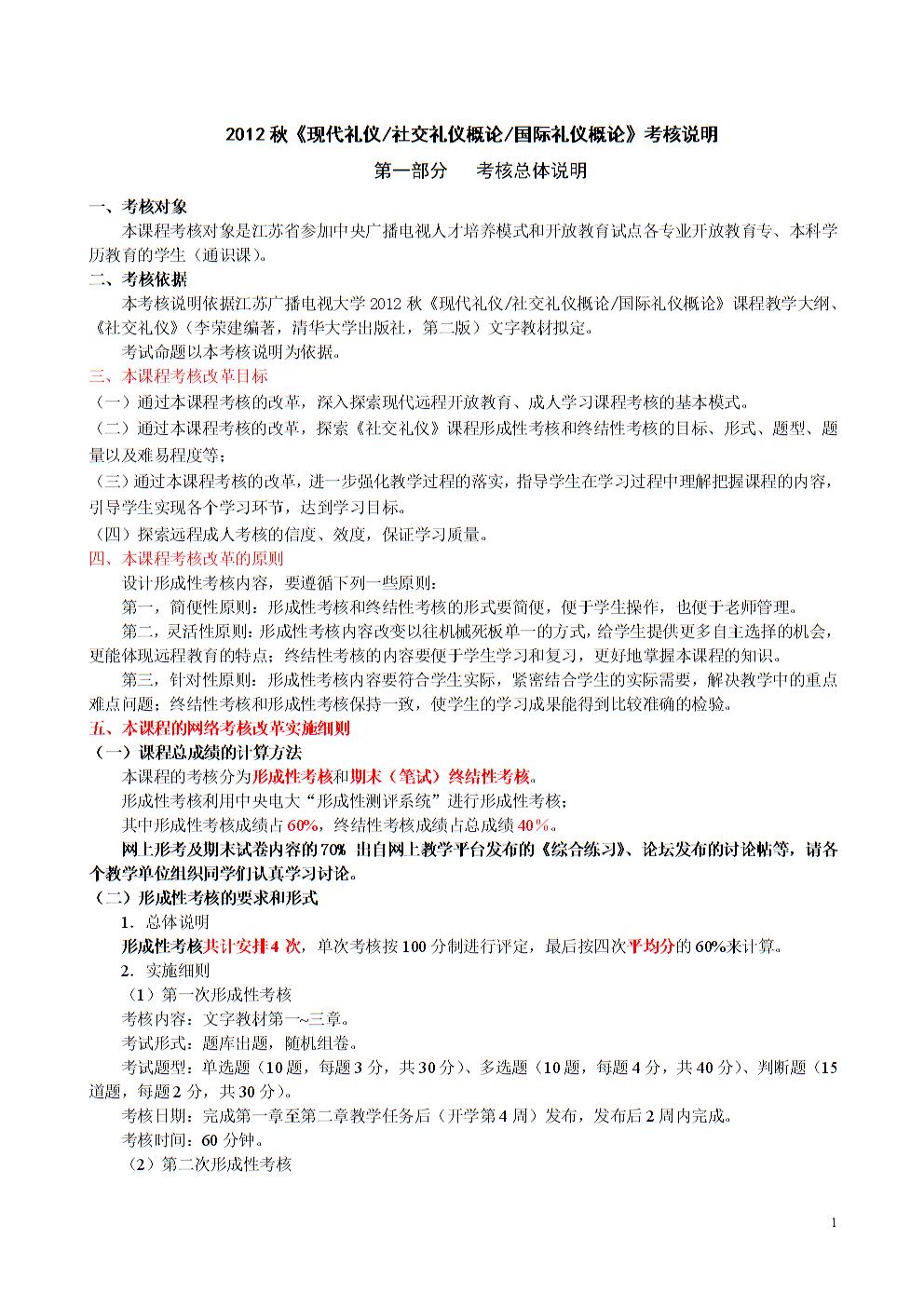 2012秋《现代(社交)礼仪礼貌》考核说明.doc