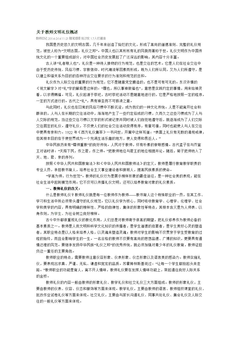对于教师文明礼仪礼貌概述.doc