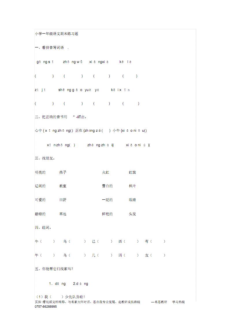 一年级语文上册期末练习题.pdf