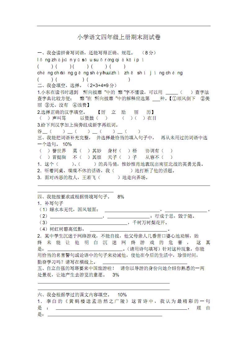 小学语文四年级上册期末测试卷(20191205164748).pdf