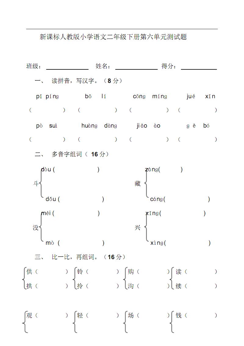 新课标小学语文二年级下册第六单元试卷.pdf