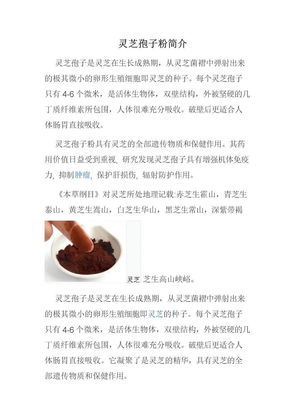 灵芝孢子粉简介.doc
