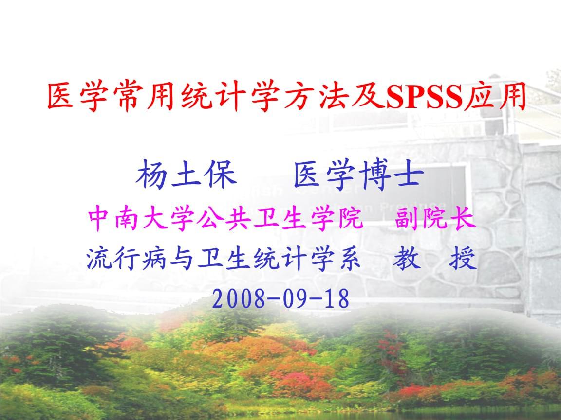 医学-统计学方法-SPSS应用.ppt