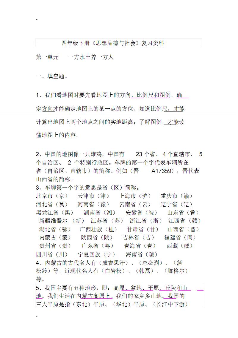 人教四年级下册品德与社会复习资料完美大全.pdf