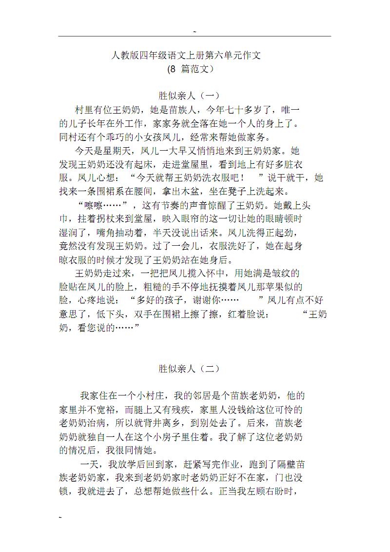 人教四年级语文上册第六单元作文8篇范文.pdf