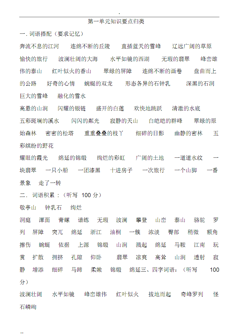 人教四年级下语文各单元复习资料.pdf