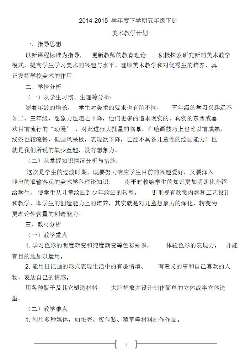 人教五年级下册-美术全册-教案.pdf