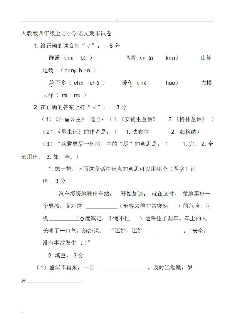 人教四年级上册小学语文期末试卷_.pdf