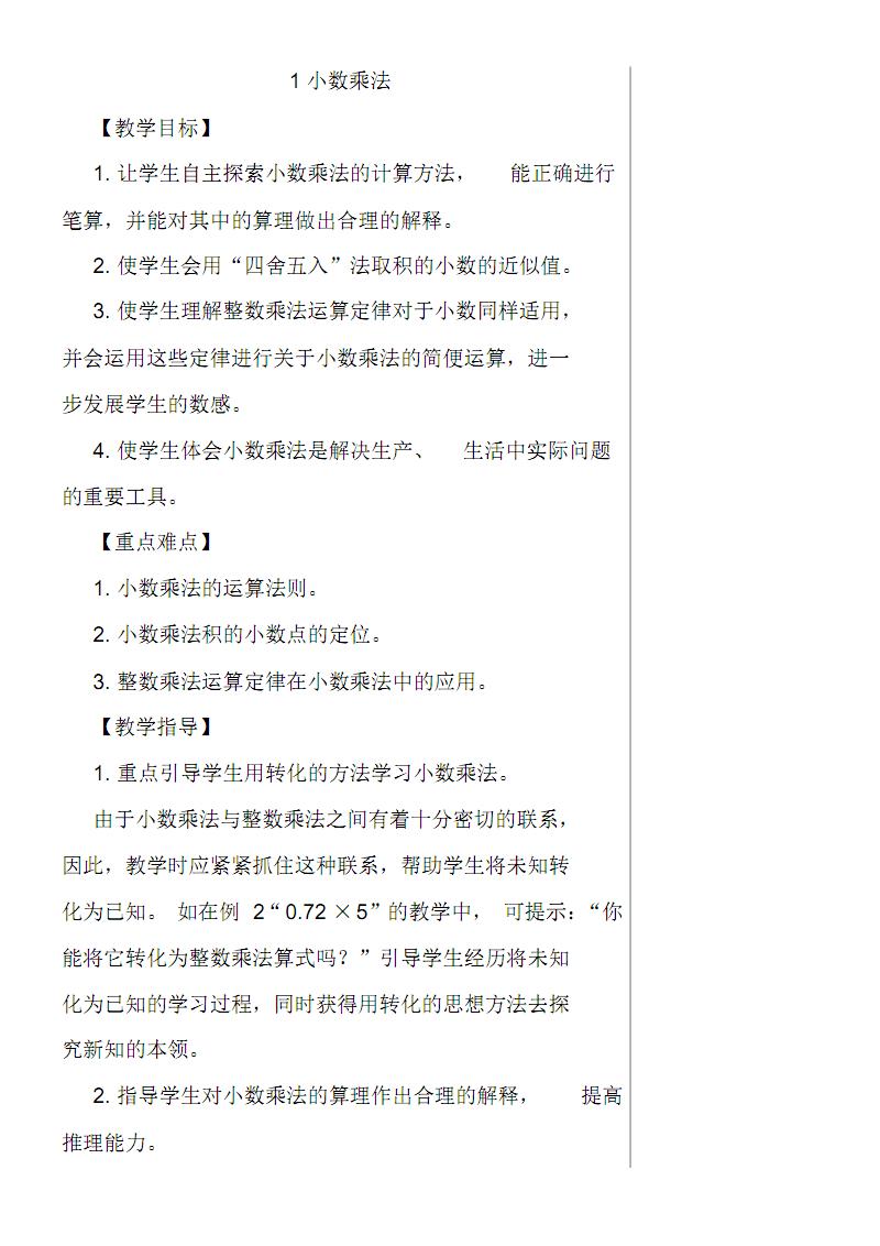 人教五年级上册-第一单元小数乘法-教案全.pdf