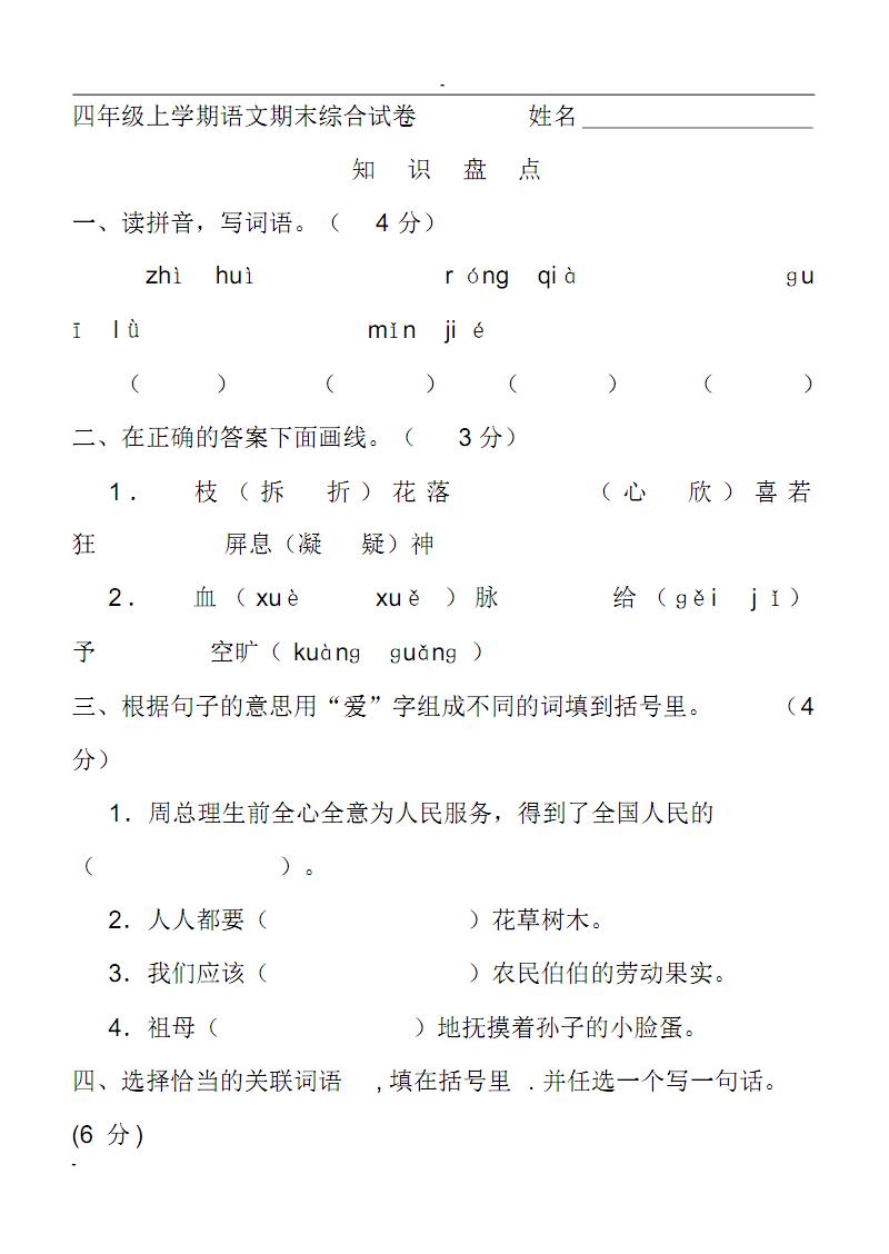 人教四年级上册语文复习卷.pdf