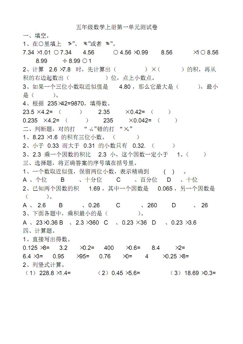 人教五年级上册-数学各单元测-试卷.pdf