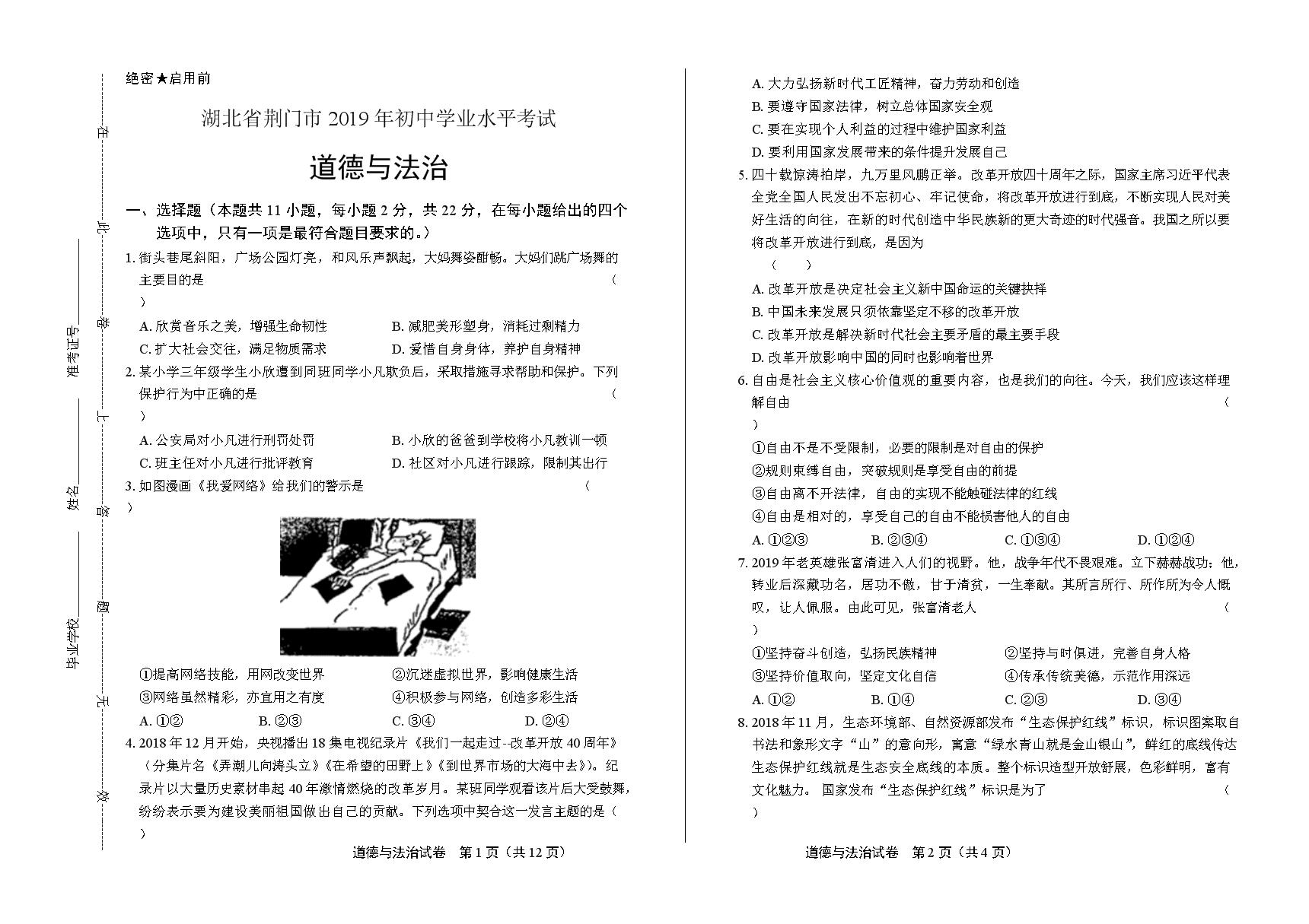 2019年湖北省荆门市中考道德与法治试卷(含答案与解析).docx