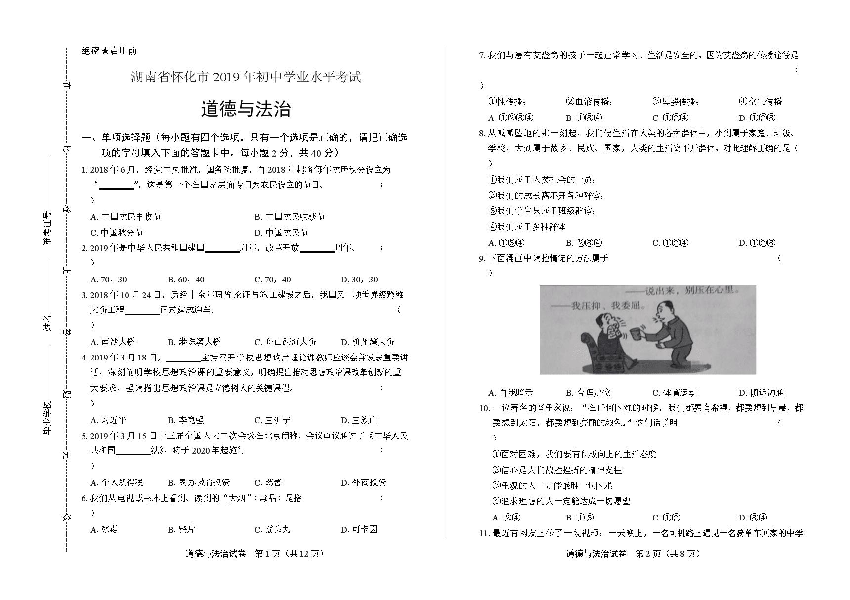2019年湖南省怀化市中考道德与法治试卷(含答案与解析).docx
