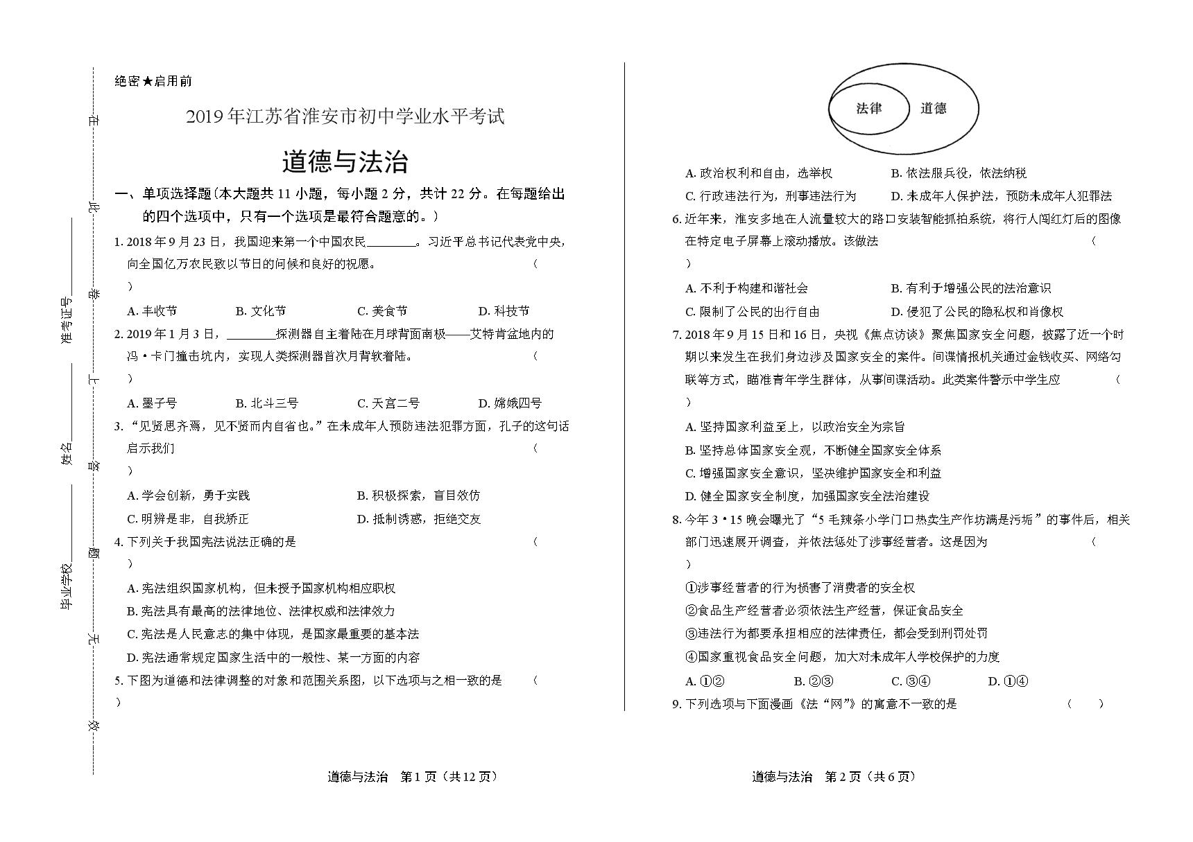 2019年江苏省淮安市中考道德与法治试卷(含答案与解析).docx