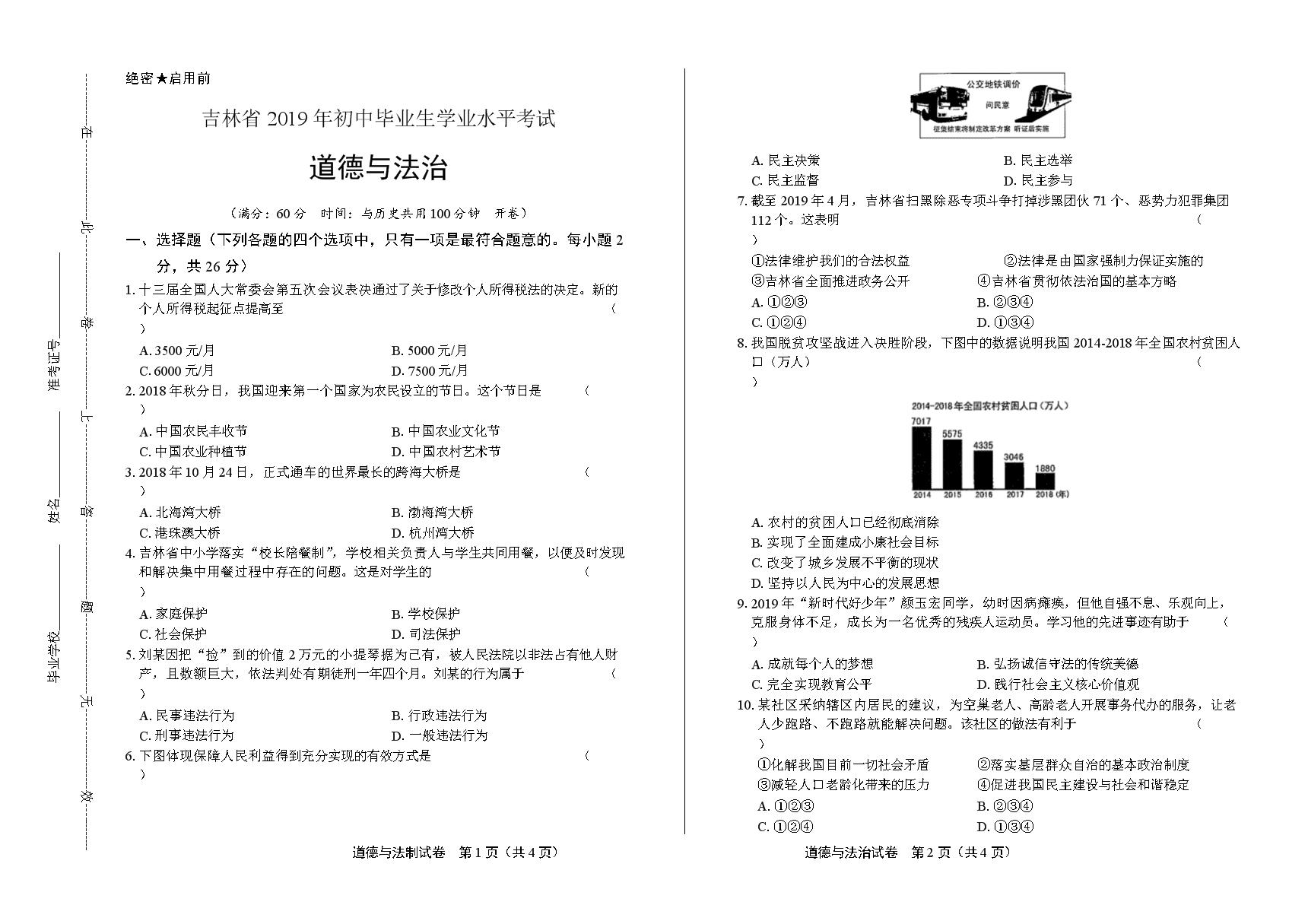 2019年吉林省中考道德与法治试卷(含答案与解析).docx