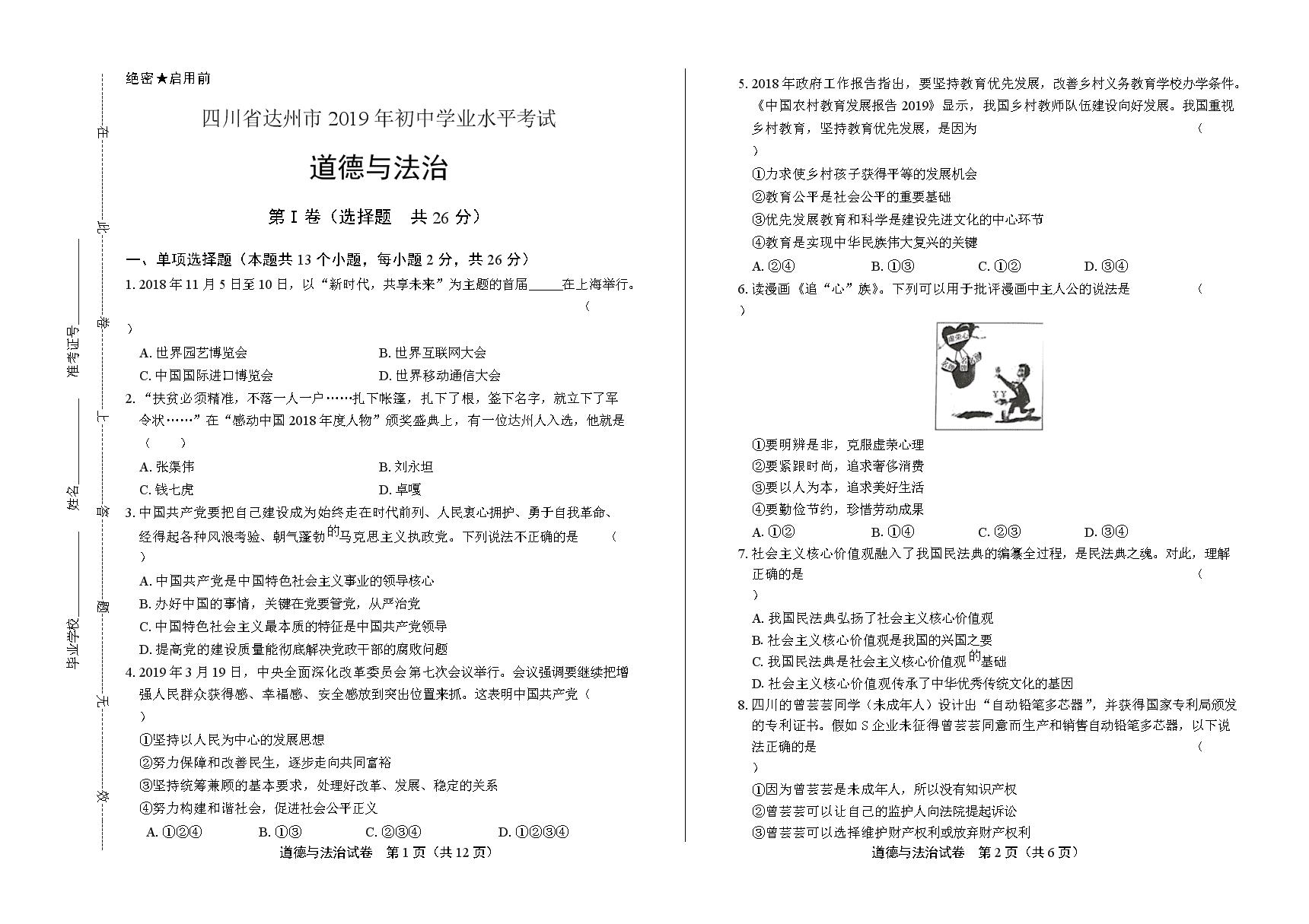 2019年四川省达州中考道德与法治试卷(含答案与解析).docx