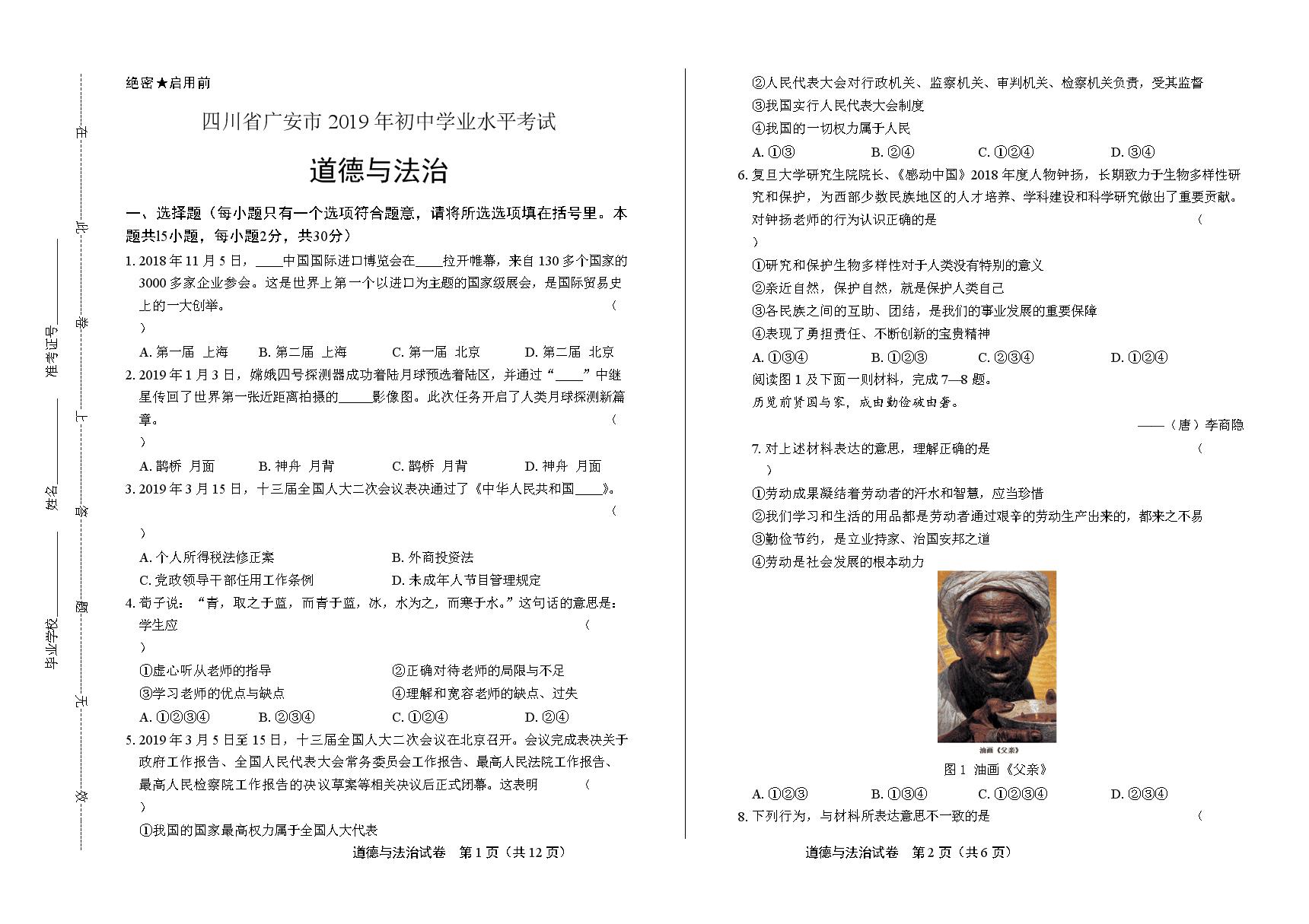 2019年四川省广安市中考道德与法治试卷(含答案与解析).docx