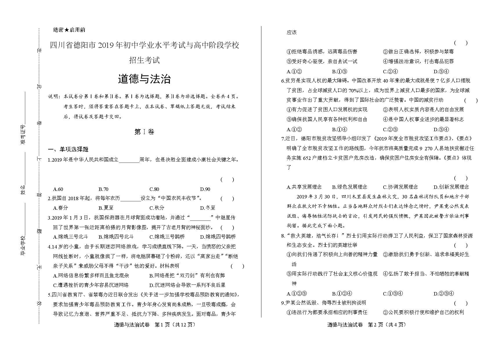 2019年四川省德阳市中考道德与法治试卷(含答案与解析).docx