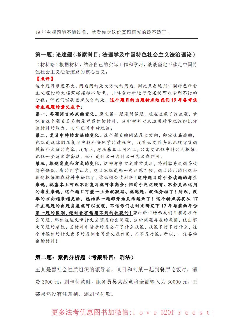18司法考试主观题.pdf