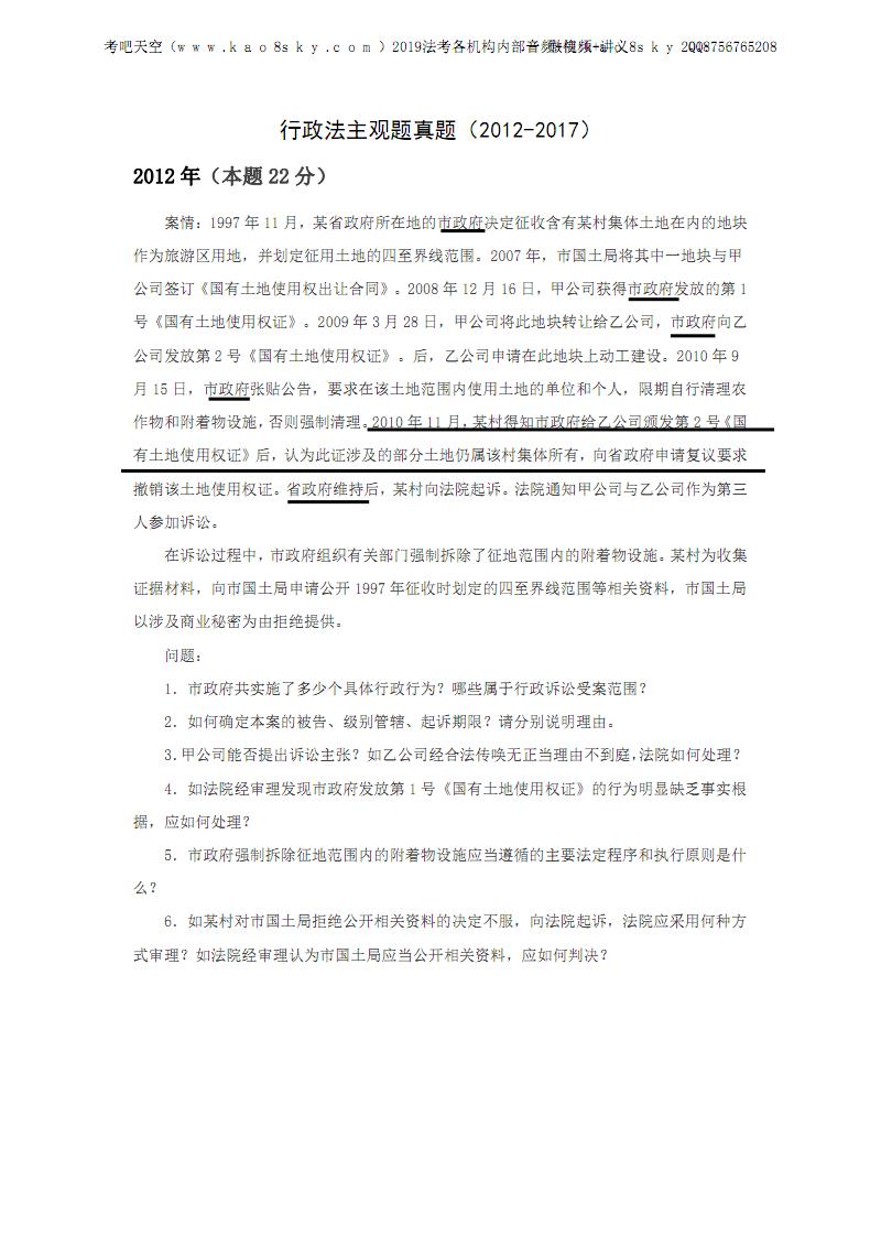 行政法主观题真题.pdf
