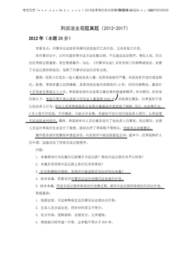 刑诉法主观题真题.pdf