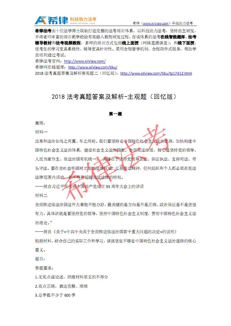 2018法考真题答案及解析主观题.pdf