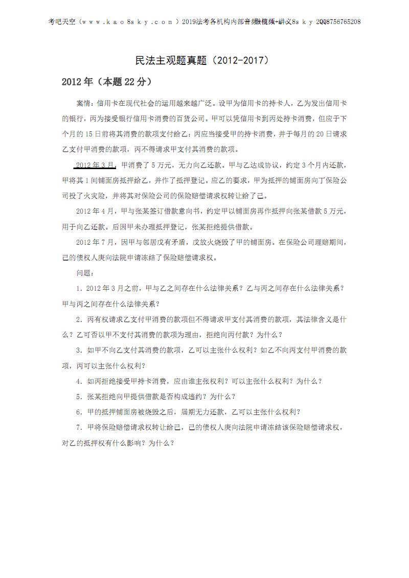 民法主观题真题.pdf