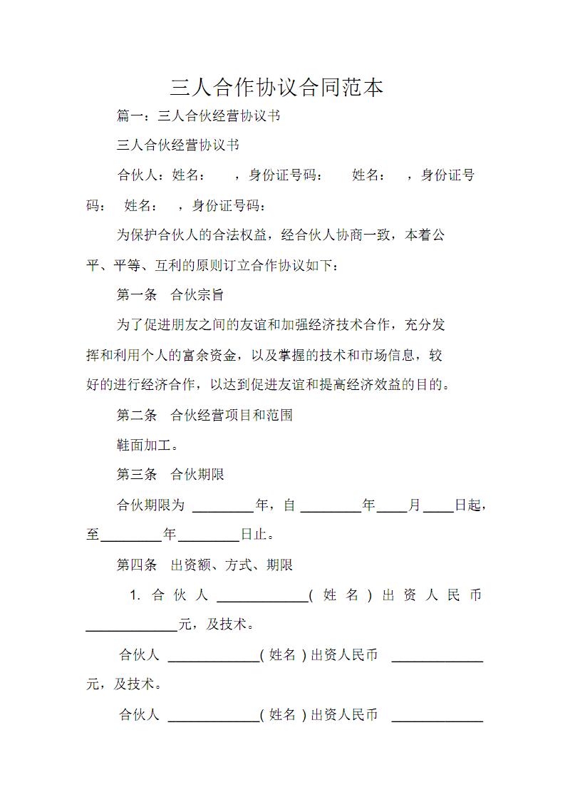 完整版三人合作协议合同范本.pdf