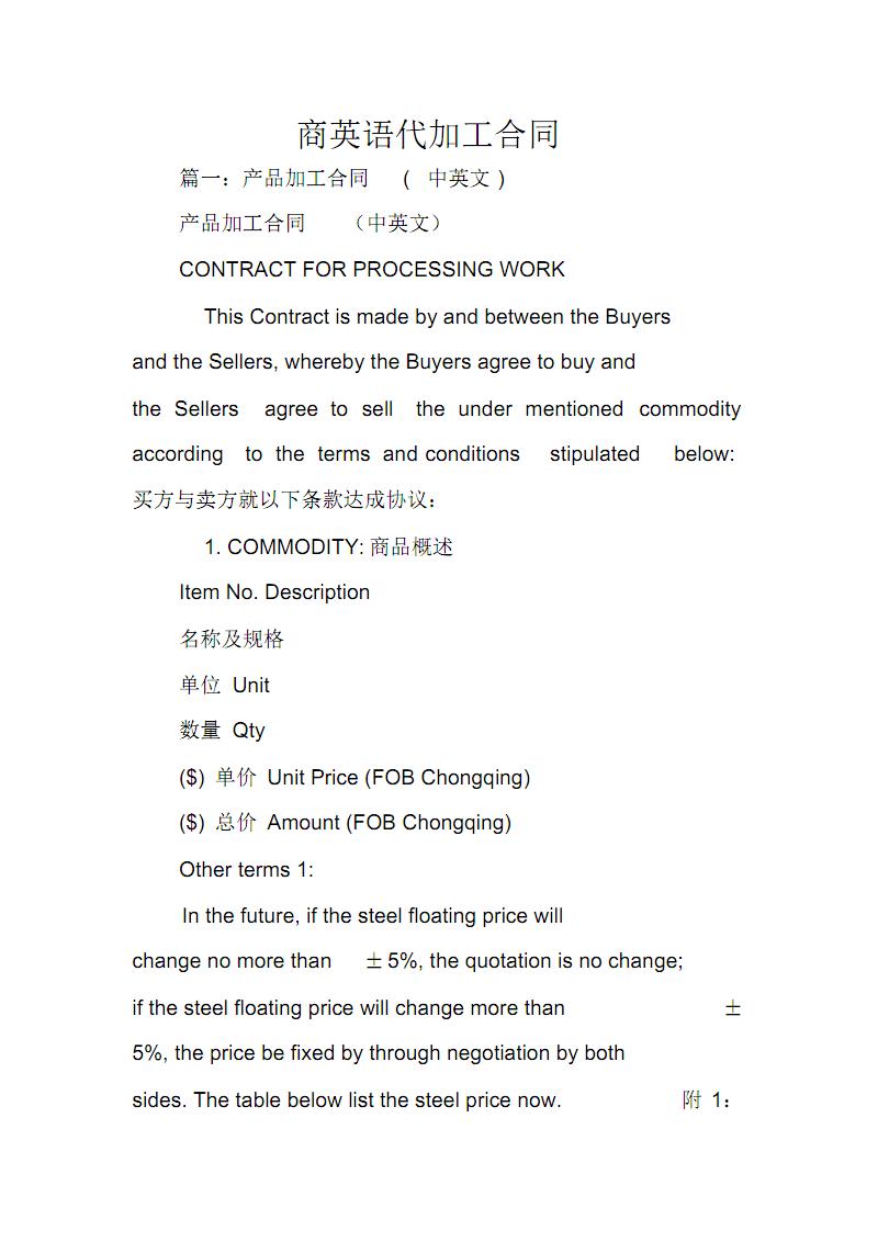 商英语代加工合同.pdf