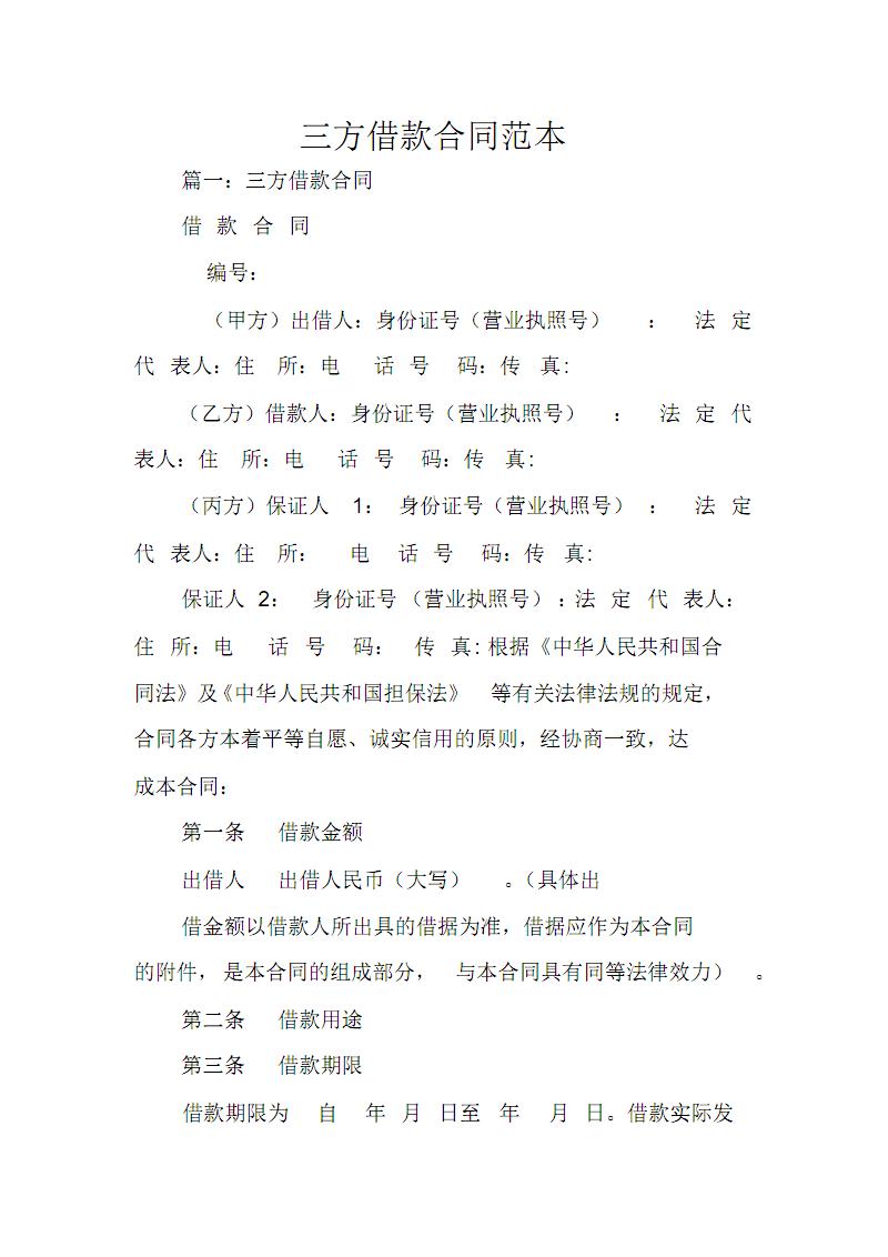 完整版三方借款合同范本.pdf