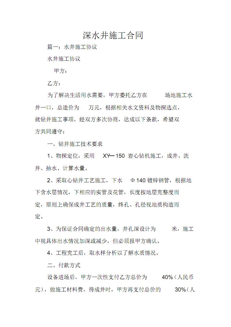 深水井施工合同.pdf