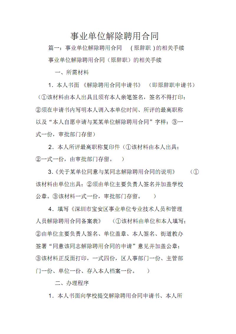 事业单位解除聘用合同.pdf