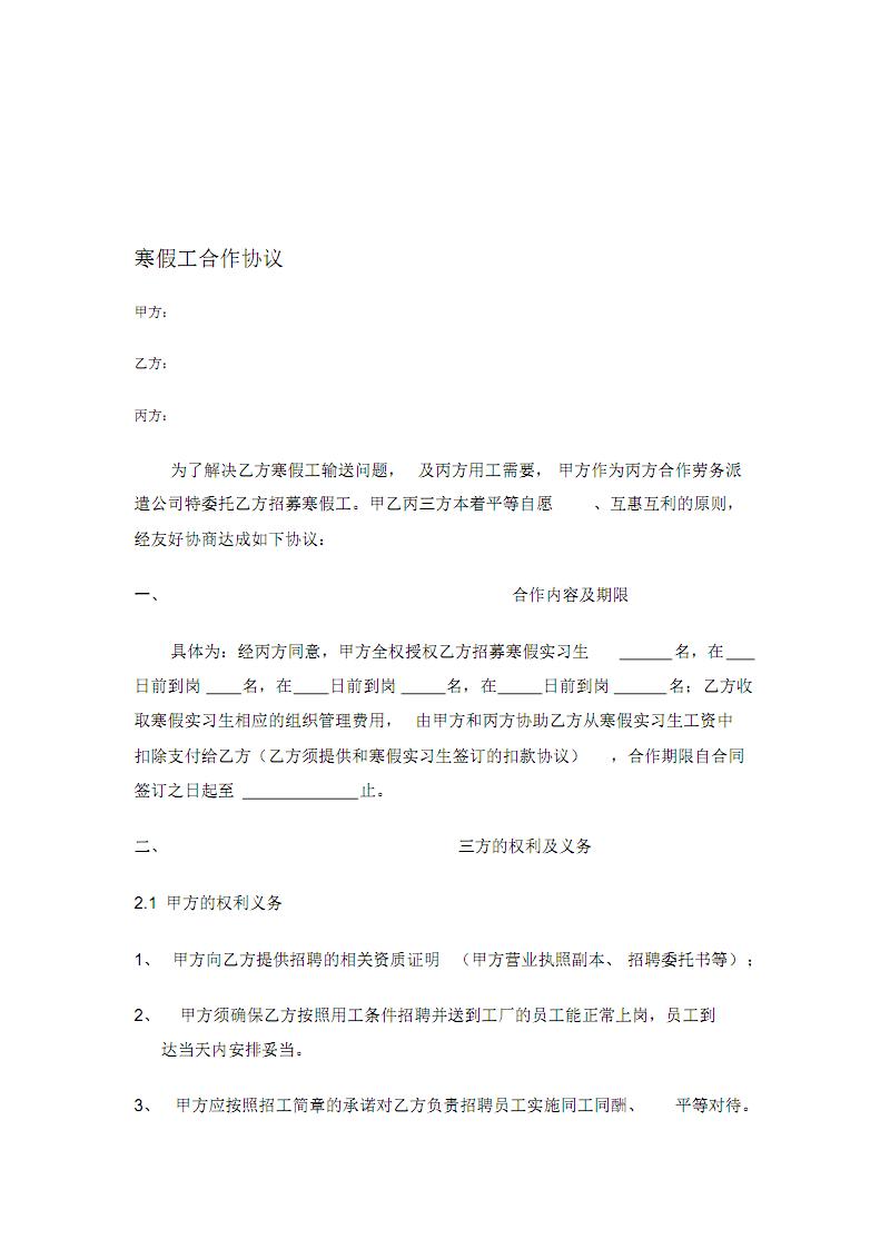 版人力资源三方合作协议.pdf