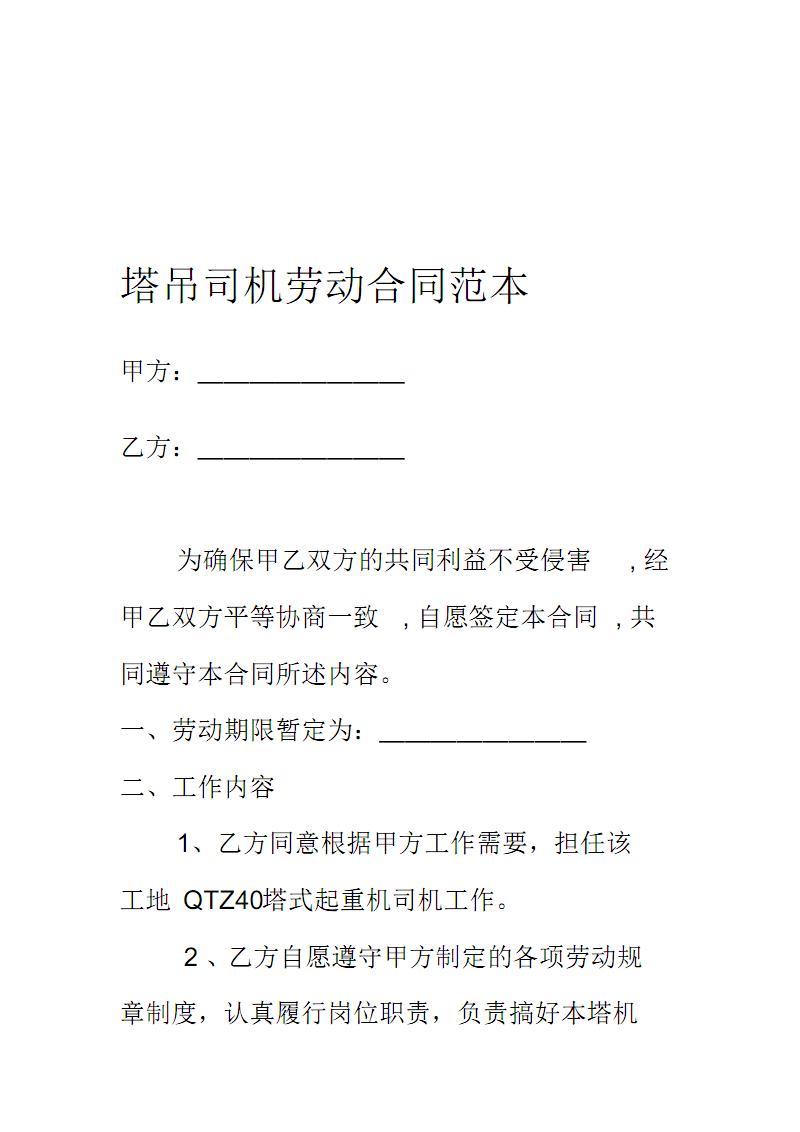 塔吊司机劳动合同范本.pdf