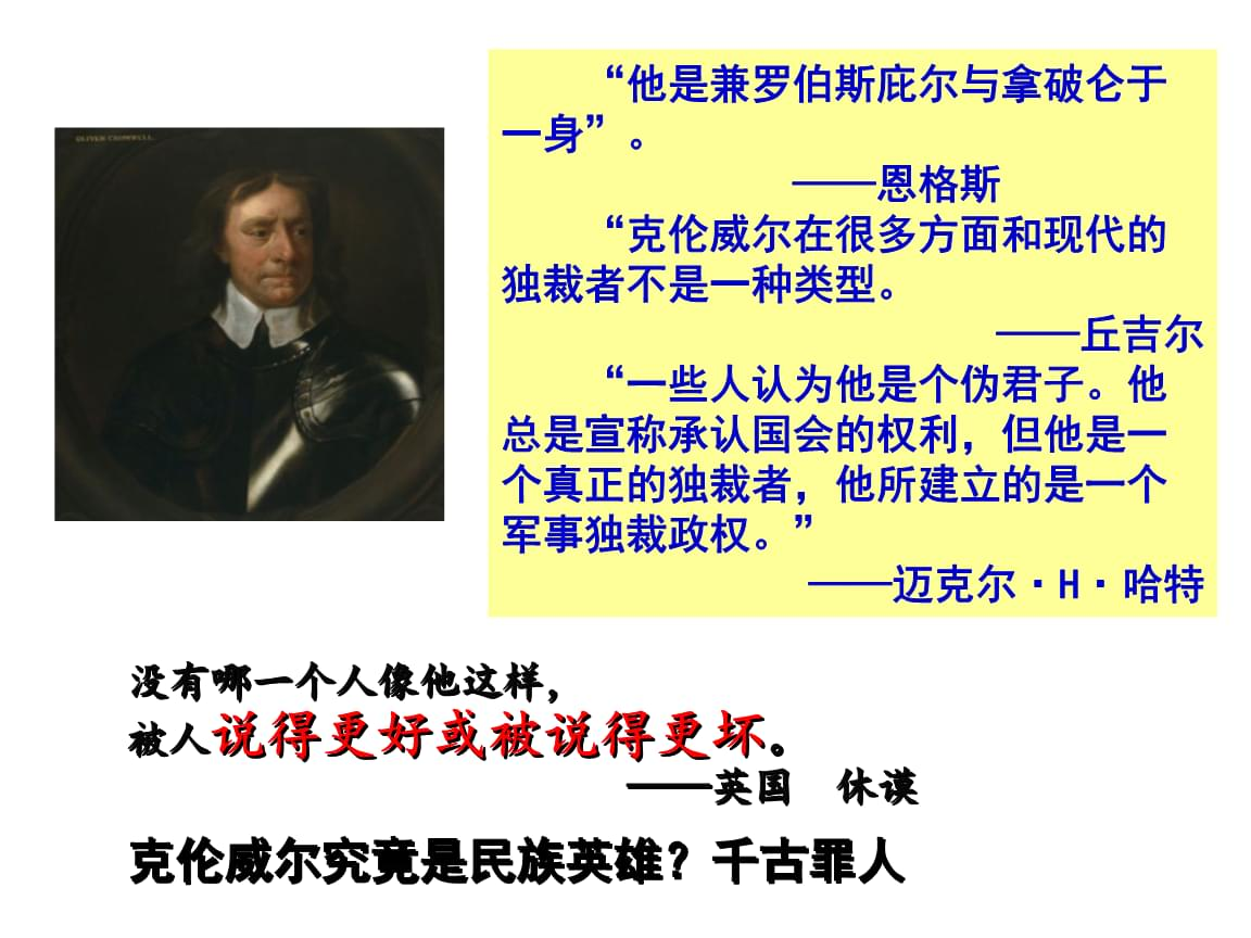 第1课 英国革命的领导者克伦威尔.ppt