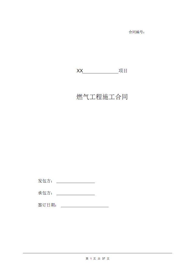 2020燃气工程施工合同.pdf