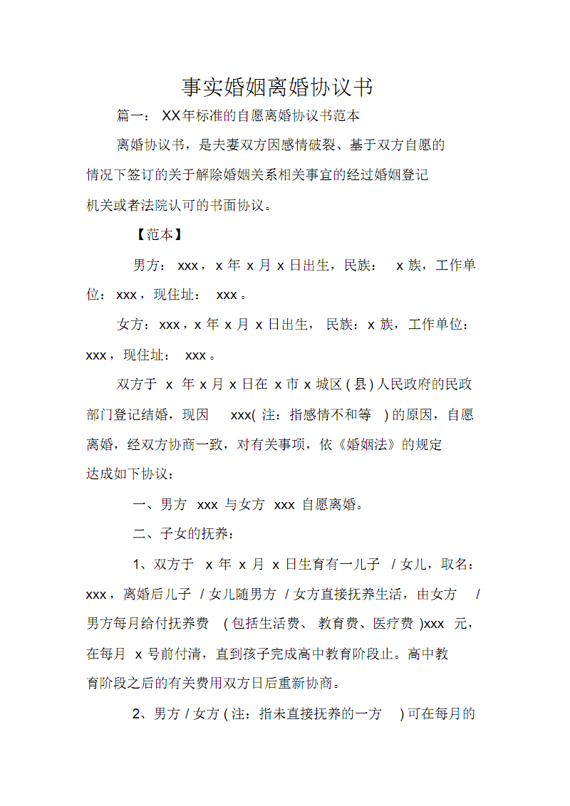 事 实婚姻离婚协议书.pdf