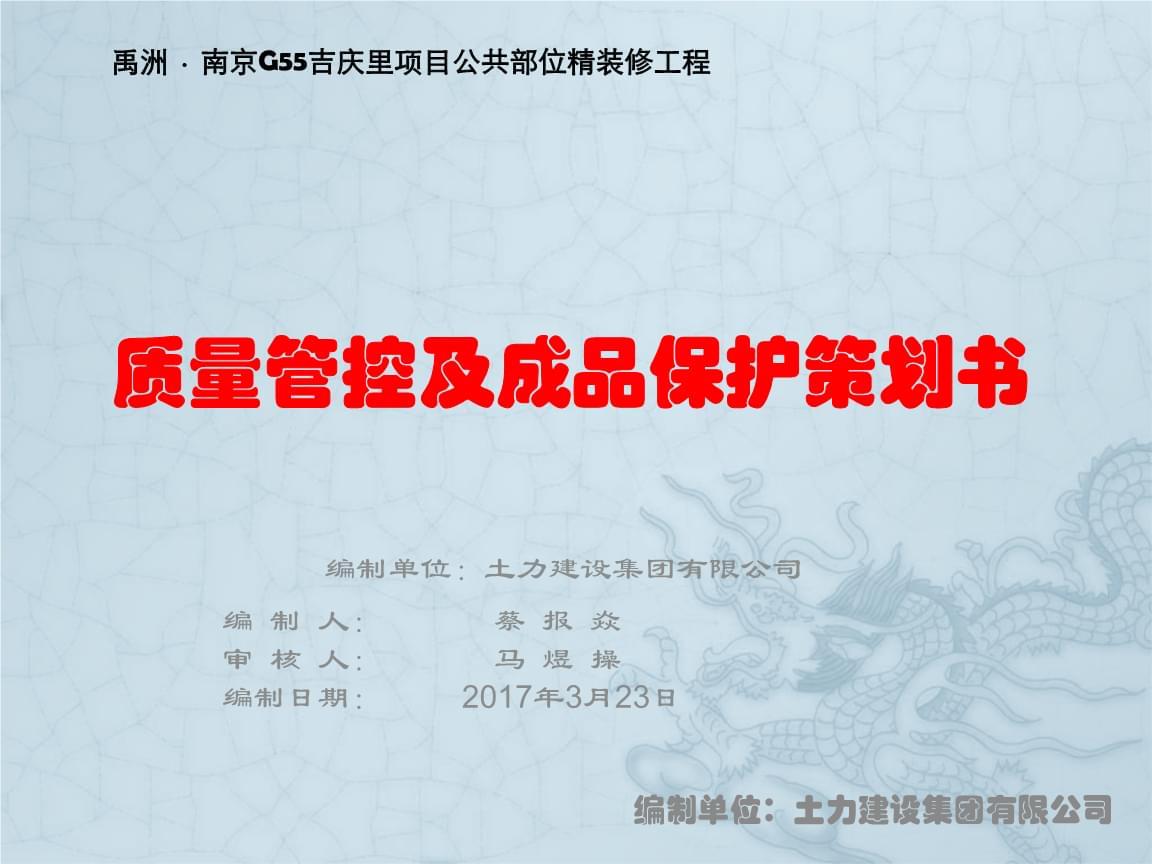 质量管控及成品保护策划书培训.pptx