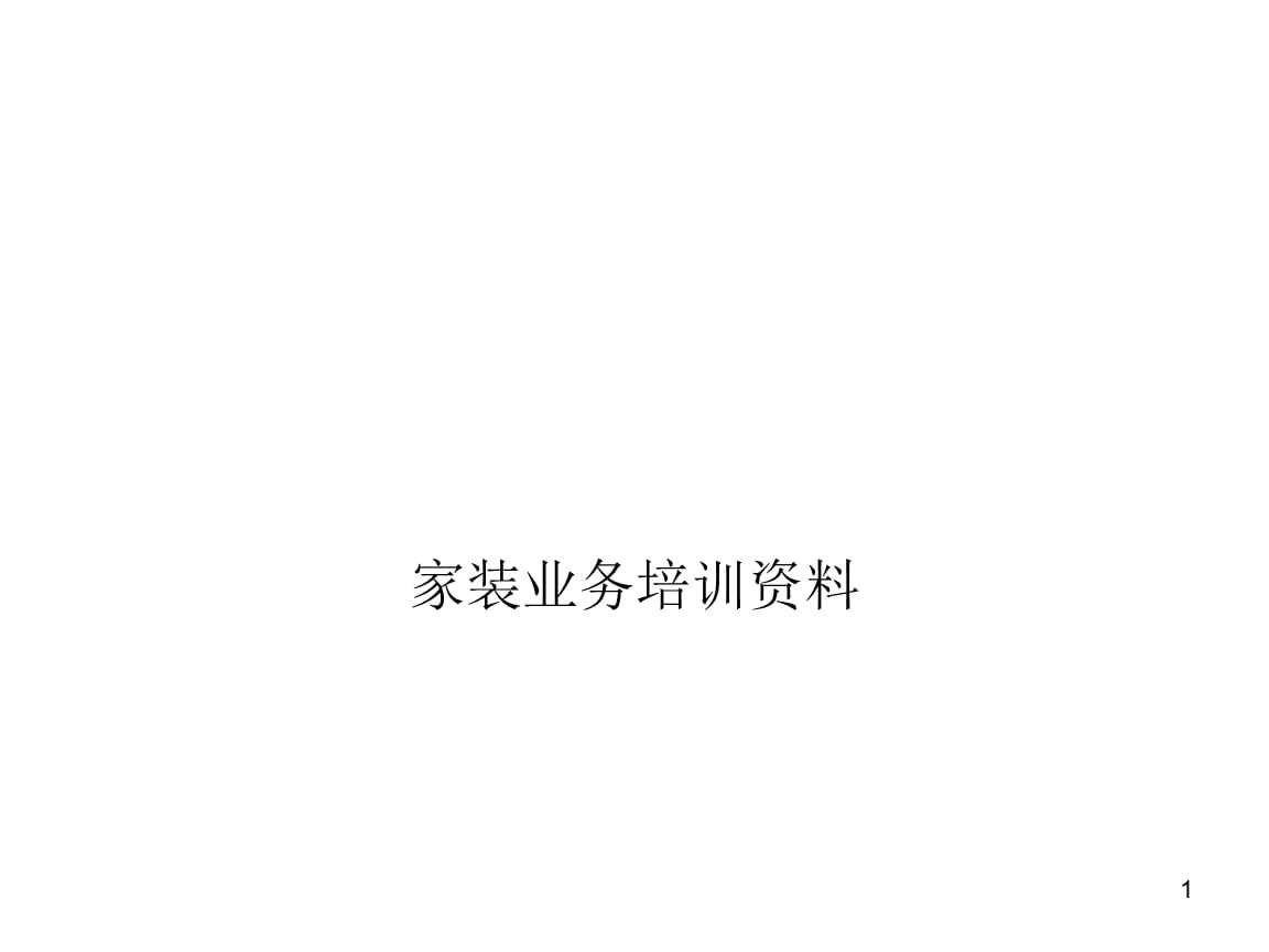 装修知识培训讲义.ppt