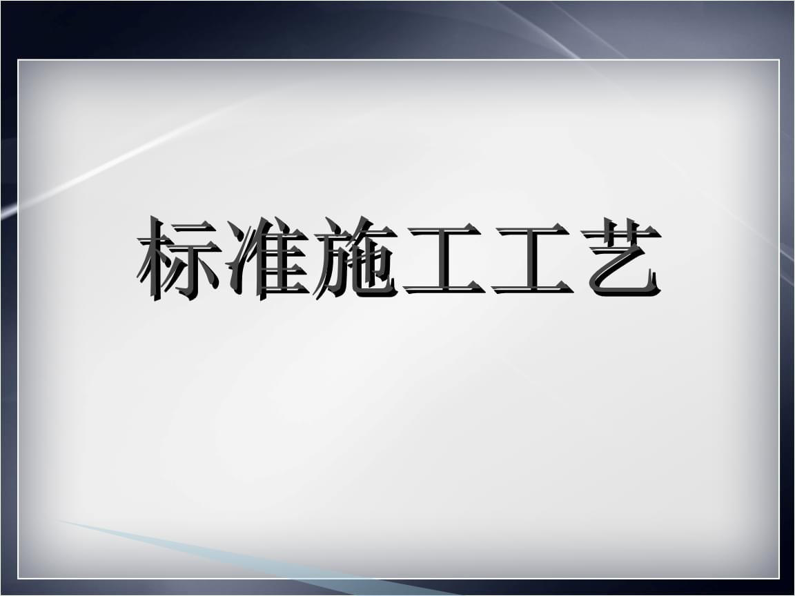 装饰公司的标准施工工艺介绍.ppt