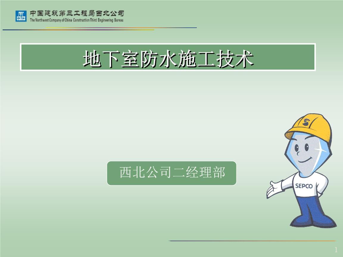 中建地下室防水施工技术培训讲义.ppt